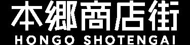 【公式】本郷商店街に行こう!